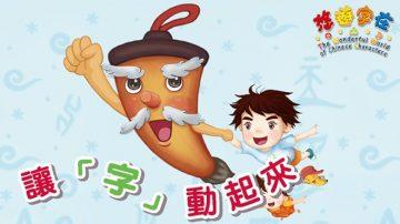 《悠遊字在》破除「漢字難學」的畏難心理