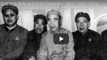 中共不能说的秘密:中共上将吴法宪说毛泽东和文革!