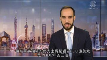 China Uncensored (中國解密):五角大樓報告 中共軍方不擇手段擴軍