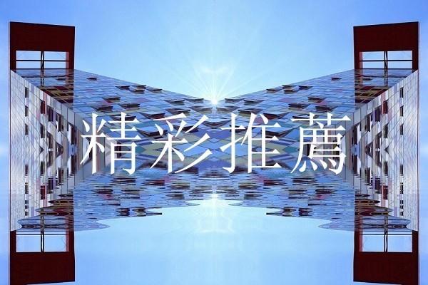 【精彩推薦】誰讓習有權無威?/一幅對聯熱傳中國