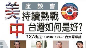 謝田:美中貿易戰中共下場會很慘(二)