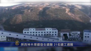 陕西神木煤矿发生矿难 21名矿工遇难