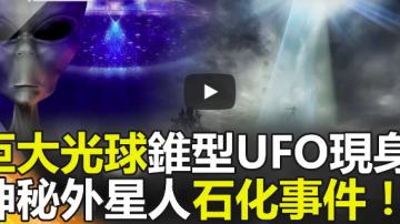澳州驚現神秘UFO 川普專機被監視!?