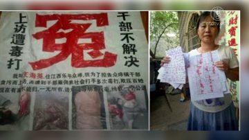 江西訪民告官 遭割腳筋及死亡威脅
