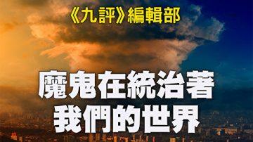 【十大禁聞之五】九評編輯部新書警世:魔鬼在統治世界
