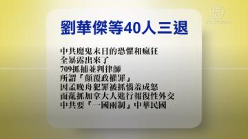 【禁聞】1月24日退黨精選