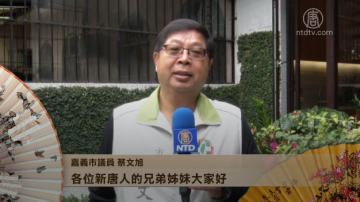 嘉义市议员蔡文旭向新唐人观众拜年