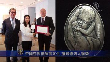 中國在押律師余文生 獲頒德法人權獎