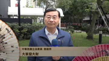 中华民国立法委员 曾铭宗向观众拜年