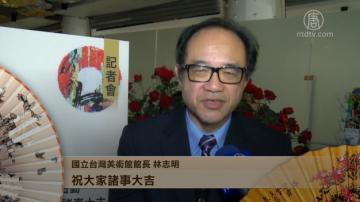 国立台湾美术馆馆长林志明向新唐人观众拜年