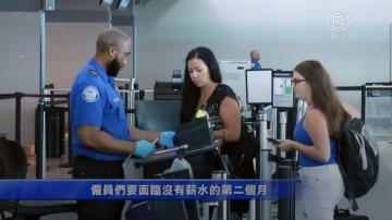 美国政府停摆 纽约皇后区区长给TSA员工发午餐