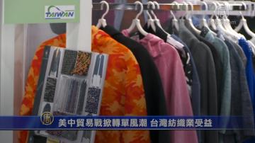 美中貿易戰掀轉單風潮 台灣紡織業受益