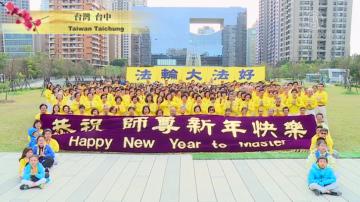 台湾台中 嘉义 云林 屏东法轮功学员恭祝李洪志大师新年好