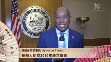 休斯顿市长向华人拜年