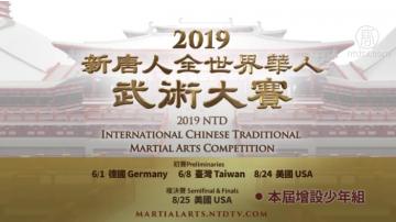 【预告】2019新唐人全世界华人武术大赛