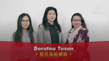 【广告】Dorotea Tuzon 精英保险团队  提供最好的一站式服务