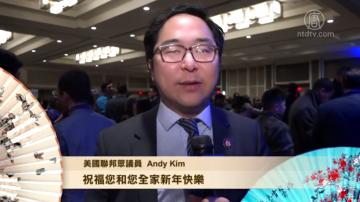 美国联邦众议员 Andy Kim新年祝福