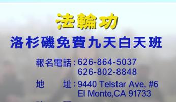 【广告】3/11-3/19 洛杉矶  法轮功免费九天白天班 欢迎您