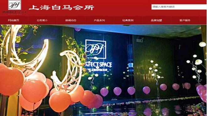 上海白马会所一夜之间红了,一日之间又关停了。(微博图片)