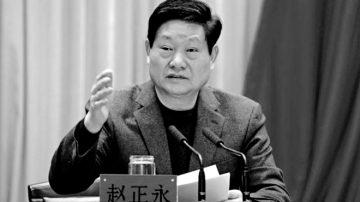 千亿矿权案第一虎?传陕西前省委书记被查