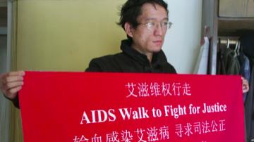 国际艾滋病日河南又传噩耗 一上吊一幼童输血染滋上访坐大牢也未绕过鬼门关