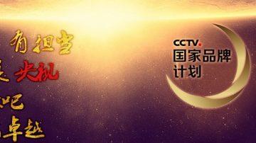 中共央視總台被約談:涉嫌違法立案調查