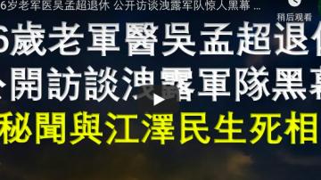 中共96岁老军医 公开访谈泄一大秘闻 与江泽民生死相关