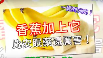 香蕉煮水加上一點它, 比安眠藥還厲害, 一覺到天亮!