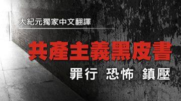 《共產主義黑皮書》:「審訊和處決大師」