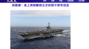 周晓辉:美上将刚离开北京即发不寻常信息