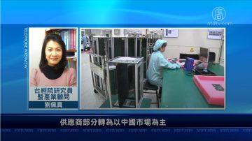 華為要台積電遷中國生產?得過三大關
