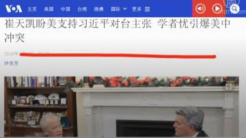 【今日点击】崔天凯盼美支持习近平对台主张 学者忧引爆美中冲突