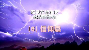 【禁聞】《魔鬼在統治著我們的世界》系列報導 (6):信仰篇