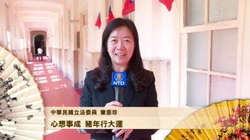 中华民国立法委员童惠珍向新唐人观众拜年