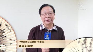 中华民国立法委员林德福向新唐人观众拜年