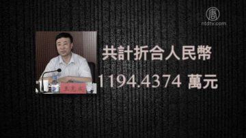 吉林人大高官王克成獲刑10年
