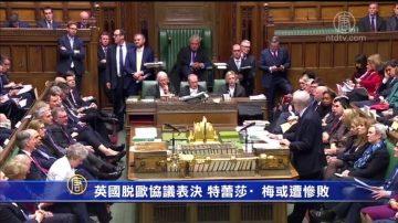 英国脱欧协议表决 特蕾莎·梅或遭惨败