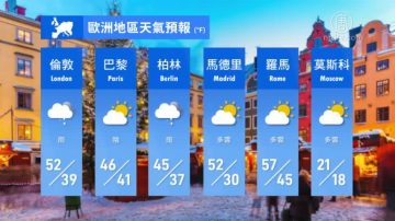 1月16日全球天氣預報