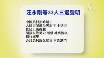 【禁聞】1月15日退黨精選