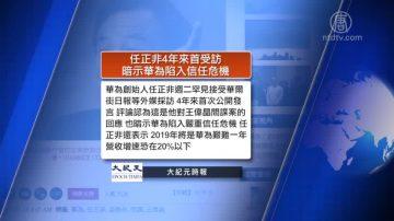 1月16日全球看中國