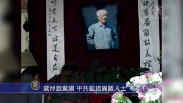 【禁闻】禁悼赵紫阳 中共监控异议人士