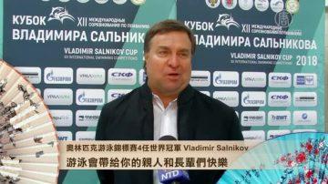 圣彼得堡奥林匹克游泳锦标赛4任世界冠军 Vladimir Salnikov拜年