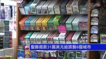 投入31萬 硅谷聖縣擬降低吸菸危害