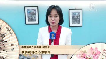 中华民国立法委员 柯志恩、苏巧慧 向观众拜年