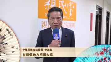 中华民国立法委员 李鸿钧 向观众拜年