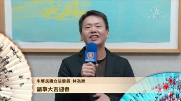 中华民国立法委员 林为洲 向观众拜年