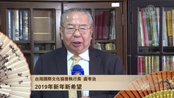 台湾国际文化协会执行长 卢孝治祝新唐人新年快乐