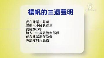 【禁聞】1月17日退黨精選