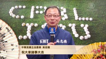 中华民国立法委员 吴志扬 拜年