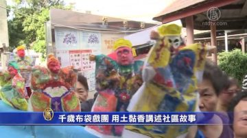 千岁布袋戏团 用土黏香讲述社区故事